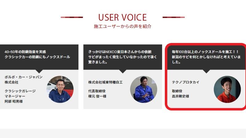 ノックスドールの日本総代理店の(株)創新さんに紹介されました。