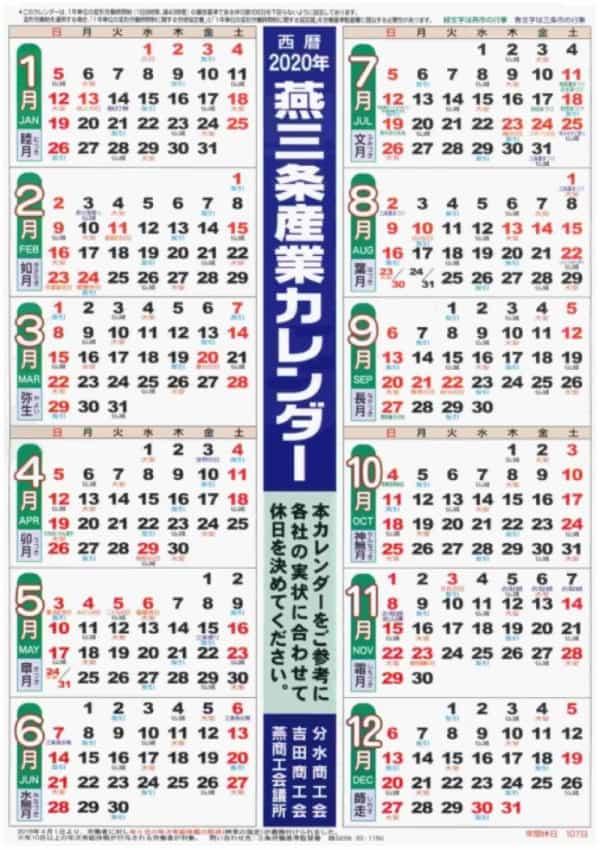 燕三条産業カレンダー2020