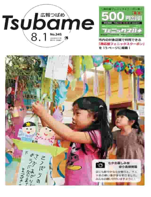 広報つばめ8月1日号の表紙